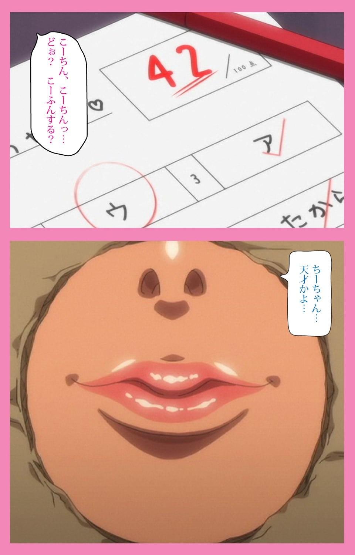 Baka dakedo Chinchin Shaburu no dake wa Jouzu na Chi-chan Ch. 1 Seijin Han 39