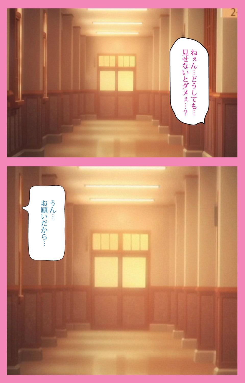 Baka dakedo Chinchin Shaburu no dake wa Jouzu na Chi-chan Ch. 1 Seijin Han 44