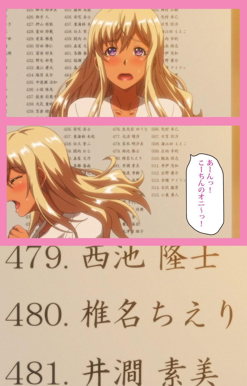 Baka dakedo Chinchin Shaburu no dake wa Jouzu na Chi-chan Ch. 1 Seijin Han 46