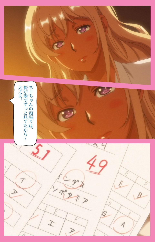 Baka dakedo Chinchin Shaburu no dake wa Jouzu na Chi-chan Ch. 1 Seijin Han 48