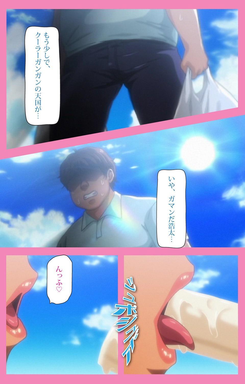 Baka dakedo Chinchin Shaburu no dake wa Jouzu na Chi-chan Ch. 1 Seijin Han 4