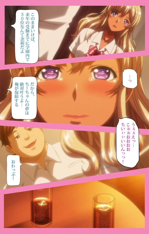 Baka dakedo Chinchin Shaburu no dake wa Jouzu na Chi-chan Ch. 1 Seijin Han 49