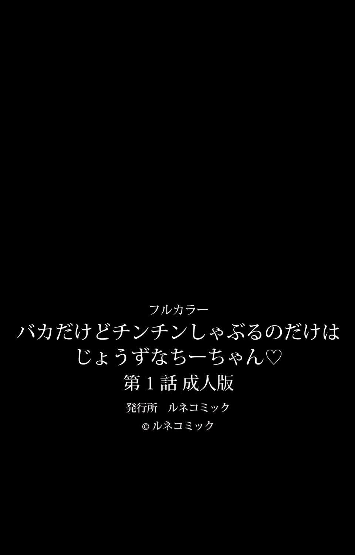Baka dakedo Chinchin Shaburu no dake wa Jouzu na Chi-chan Ch. 1 Seijin Han 63