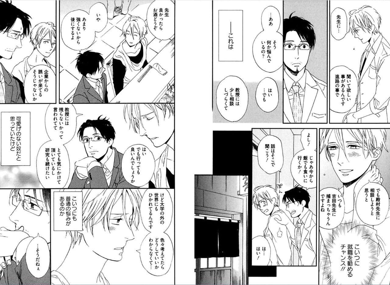 Kare no Kiraina Seito ni Tsuite. 9