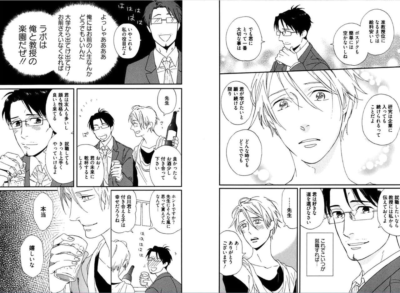 Kare no Kiraina Seito ni Tsuite. 10