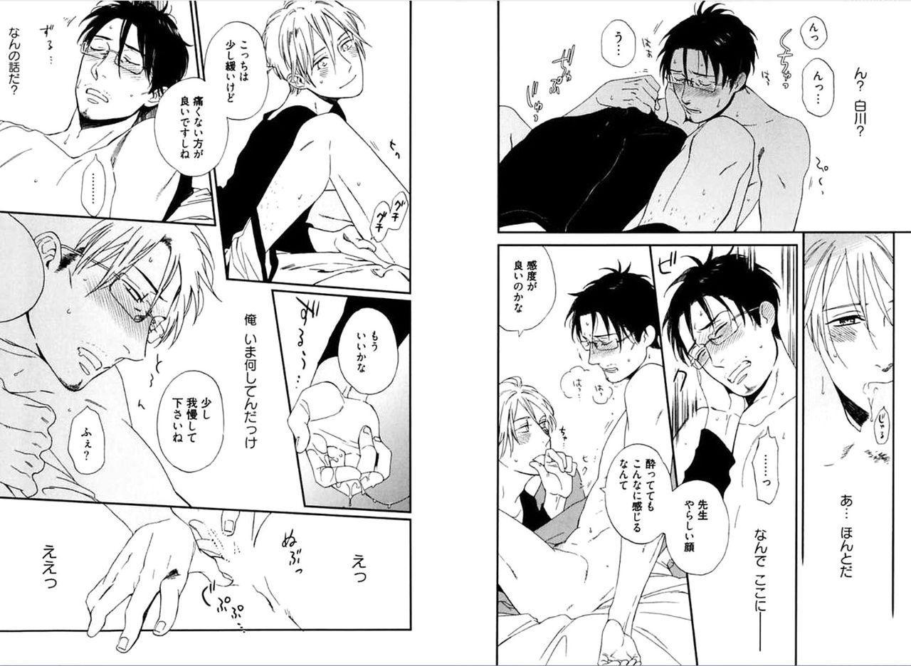 Kare no Kiraina Seito ni Tsuite. 12