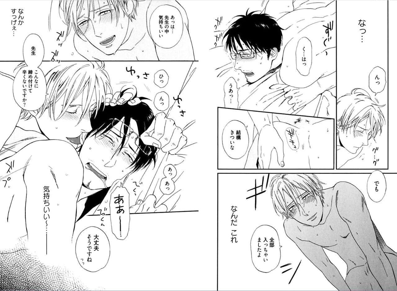 Kare no Kiraina Seito ni Tsuite. 13