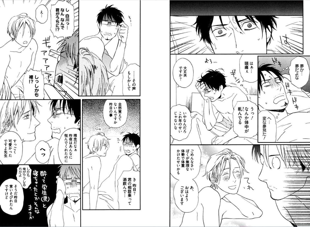 Kare no Kiraina Seito ni Tsuite. 14