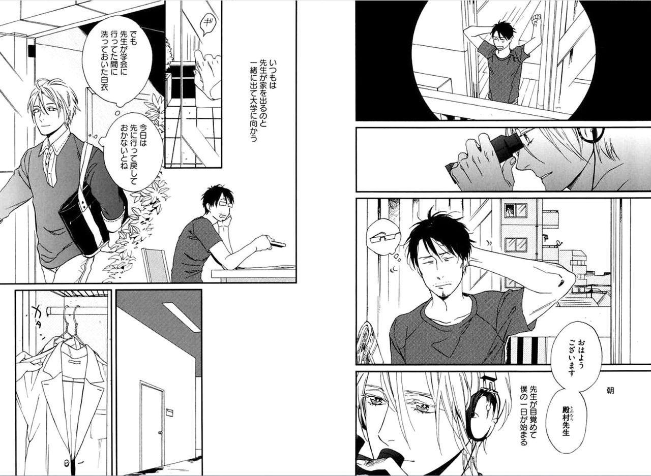 Kare no Kiraina Seito ni Tsuite. 16