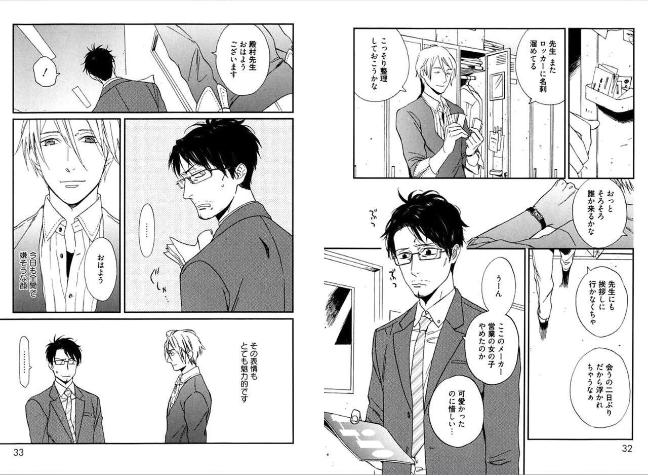 Kare no Kiraina Seito ni Tsuite. 17