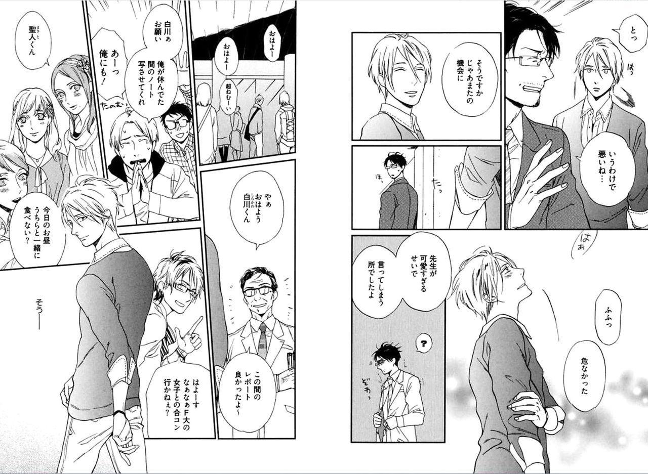 Kare no Kiraina Seito ni Tsuite. 19