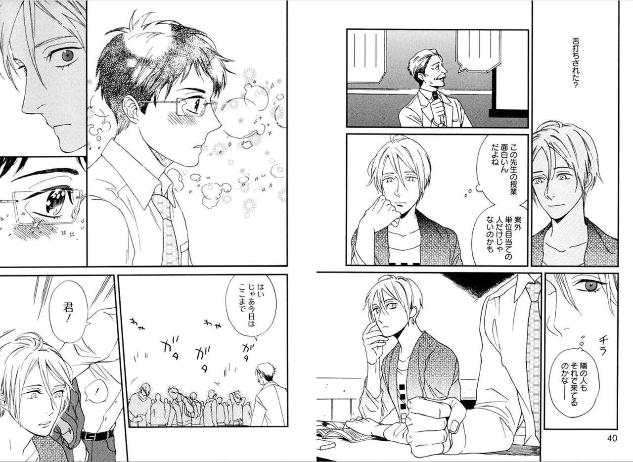 Kare no Kiraina Seito ni Tsuite. 21