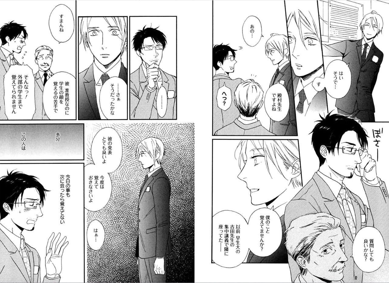Kare no Kiraina Seito ni Tsuite. 23