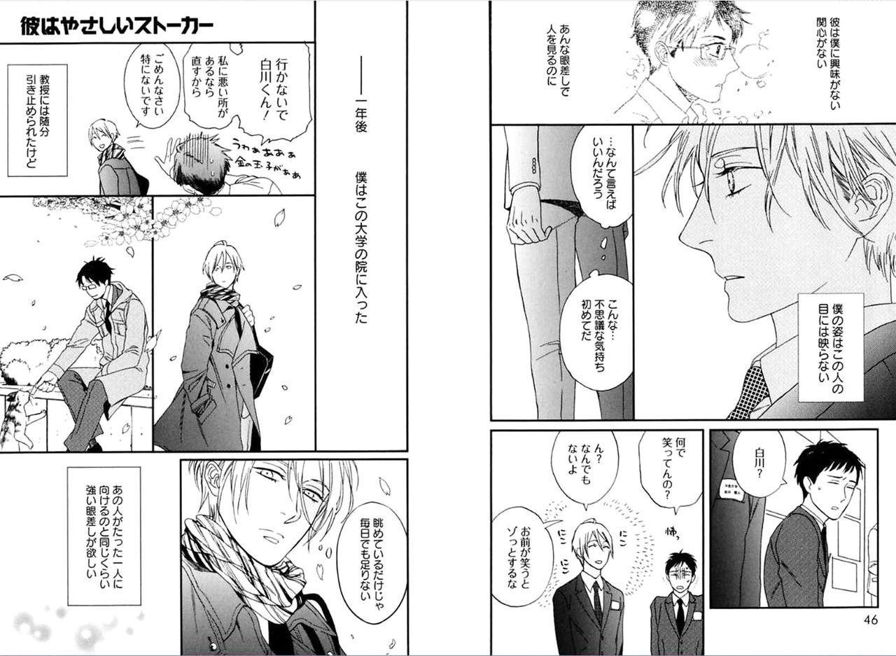 Kare no Kiraina Seito ni Tsuite. 24