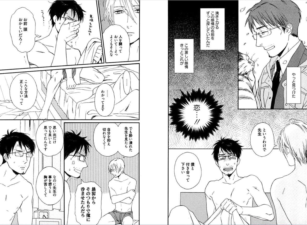Kare no Kiraina Seito ni Tsuite. 25