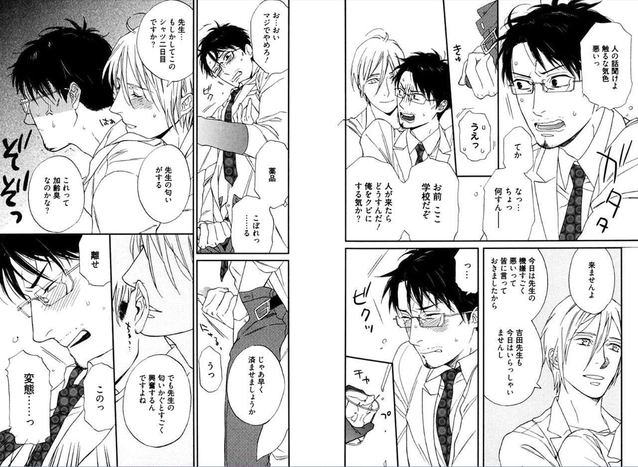 Kare no Kiraina Seito ni Tsuite. 27