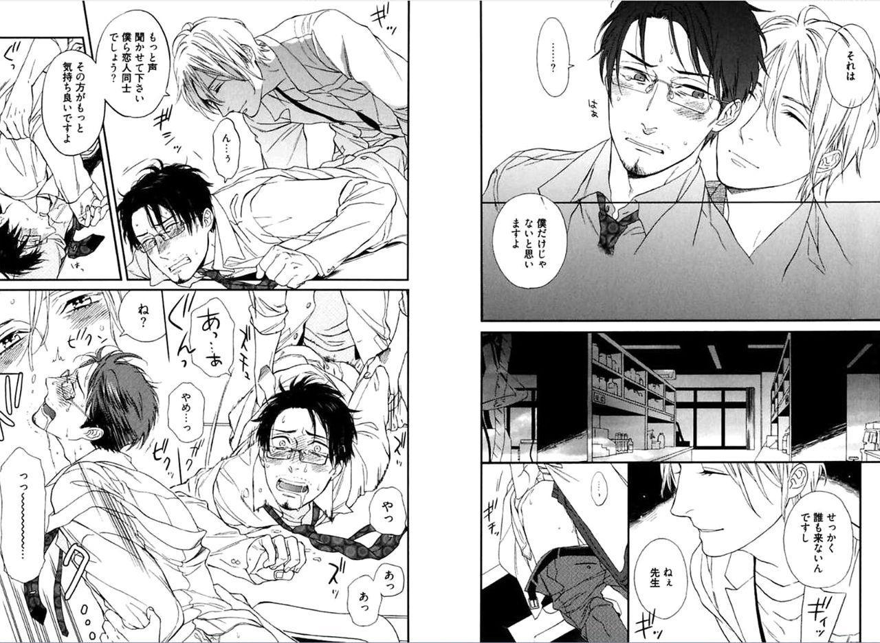 Kare no Kiraina Seito ni Tsuite. 28