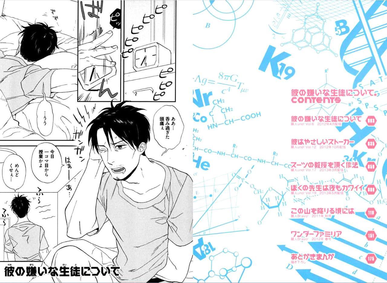 Kare no Kiraina Seito ni Tsuite. 2