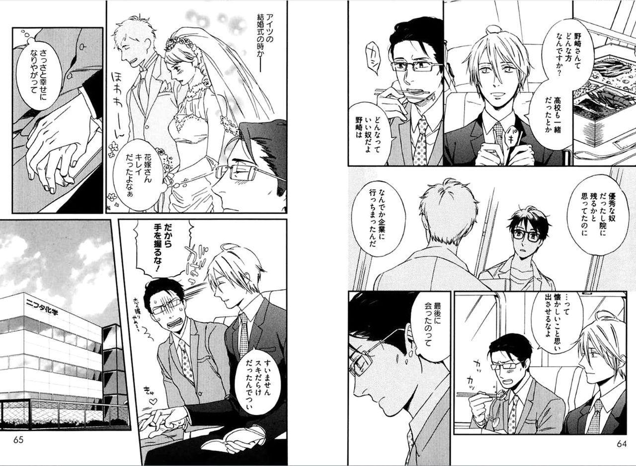 Kare no Kiraina Seito ni Tsuite. 33