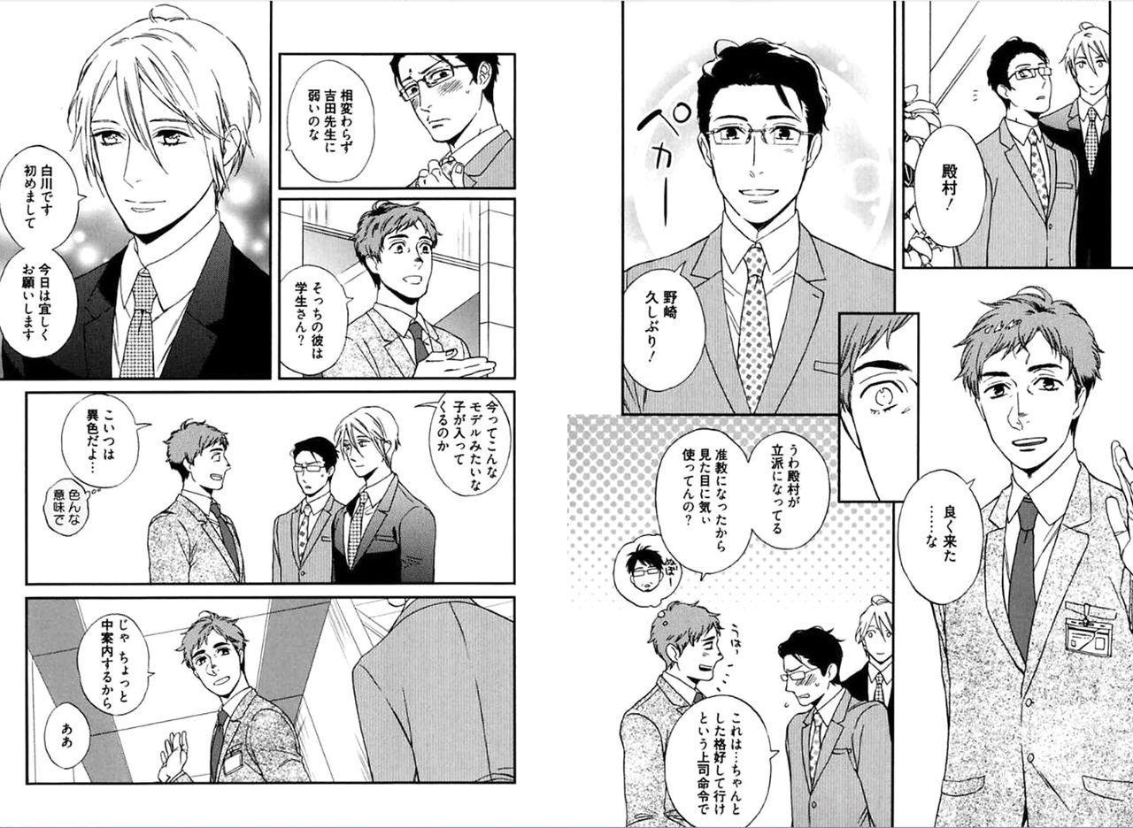 Kare no Kiraina Seito ni Tsuite. 34