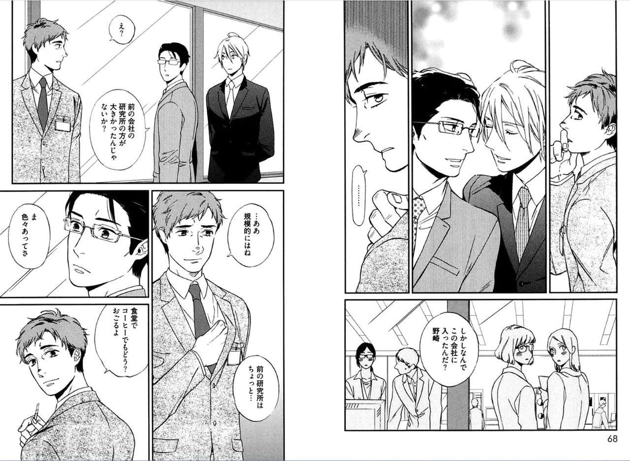 Kare no Kiraina Seito ni Tsuite. 35