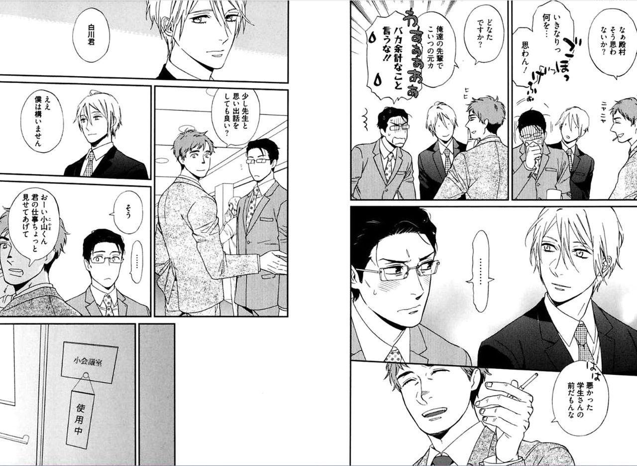 Kare no Kiraina Seito ni Tsuite. 37
