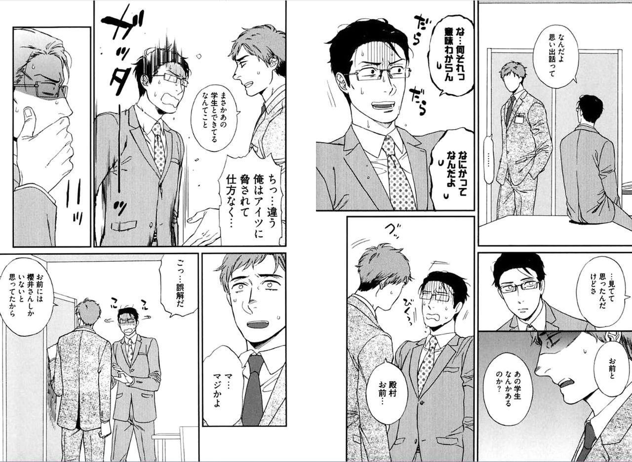 Kare no Kiraina Seito ni Tsuite. 38