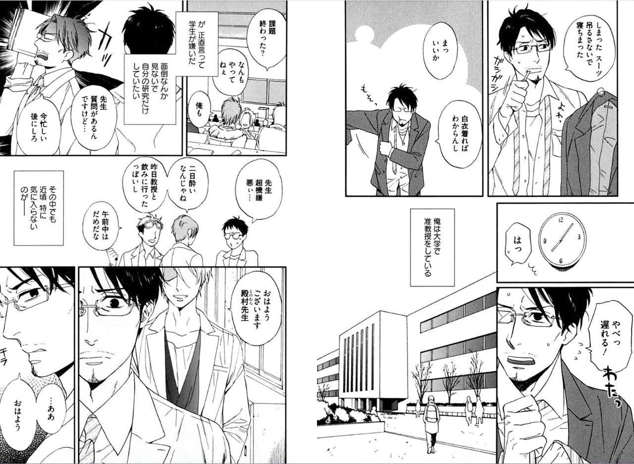 Kare no Kiraina Seito ni Tsuite. 3