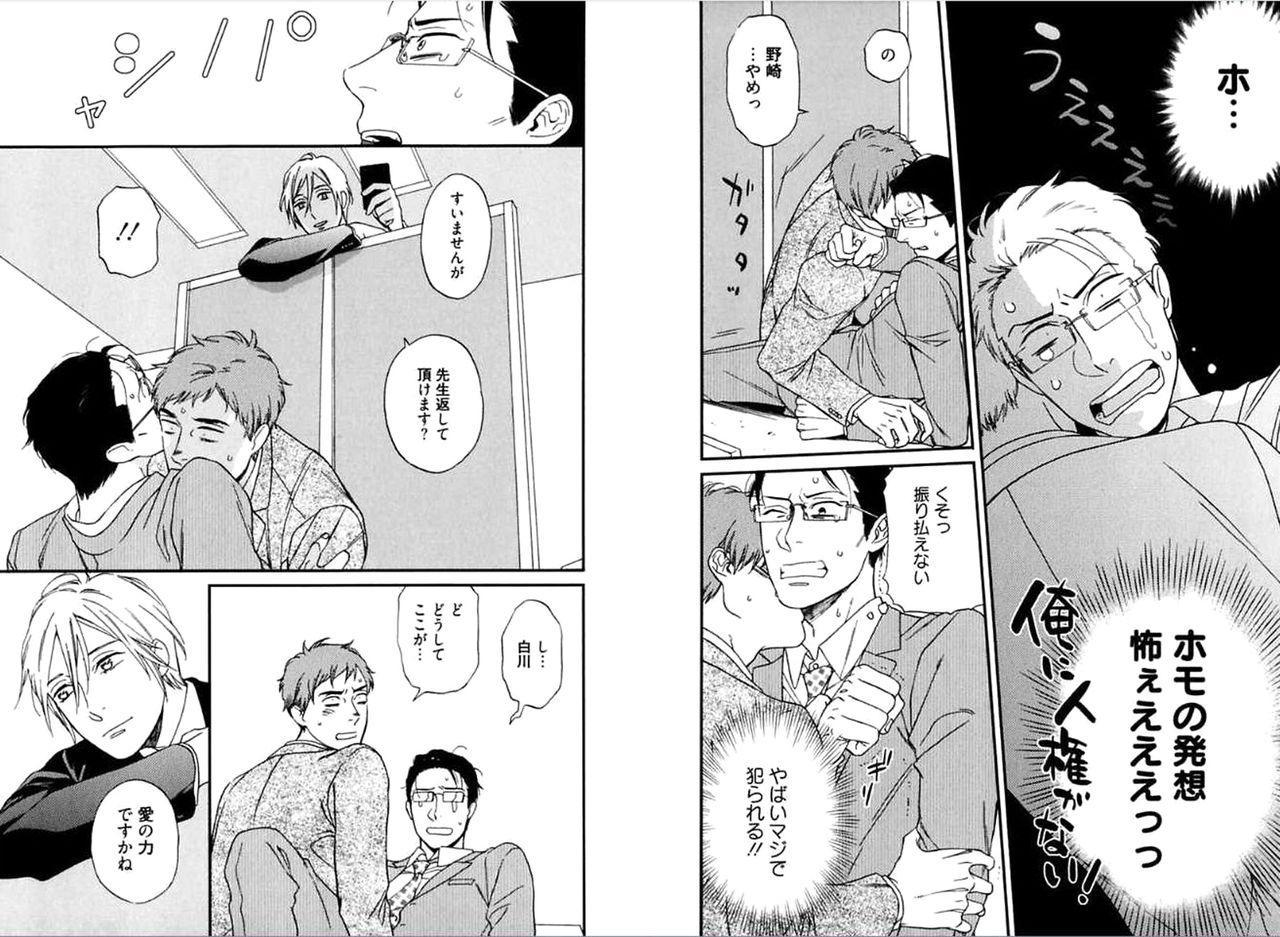 Kare no Kiraina Seito ni Tsuite. 40