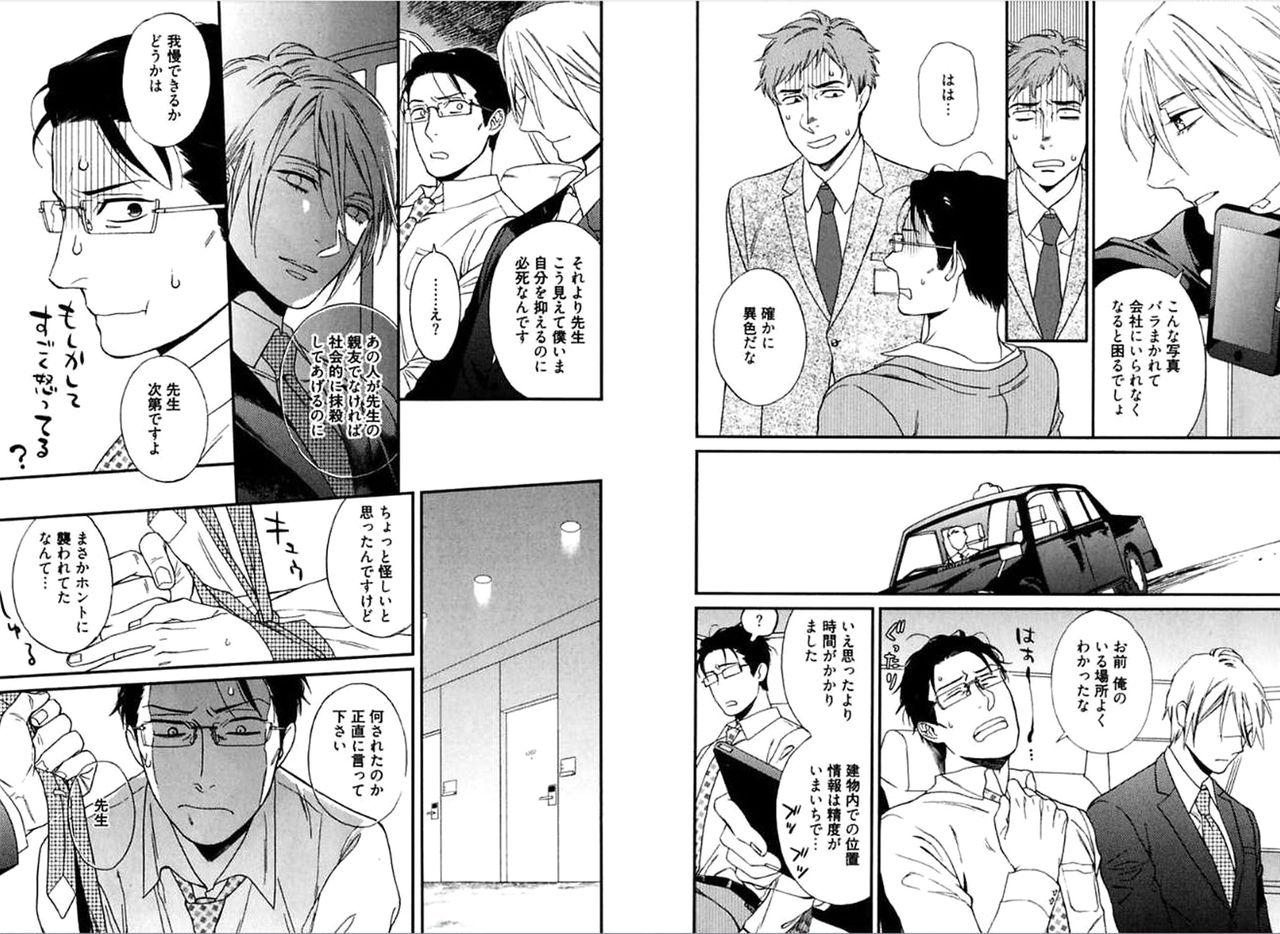 Kare no Kiraina Seito ni Tsuite. 41
