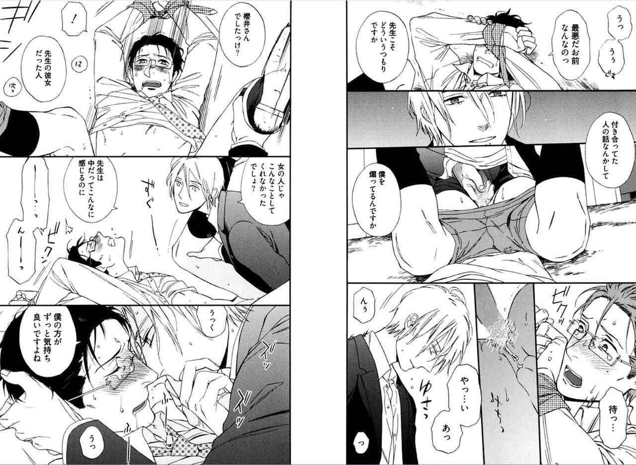 Kare no Kiraina Seito ni Tsuite. 43