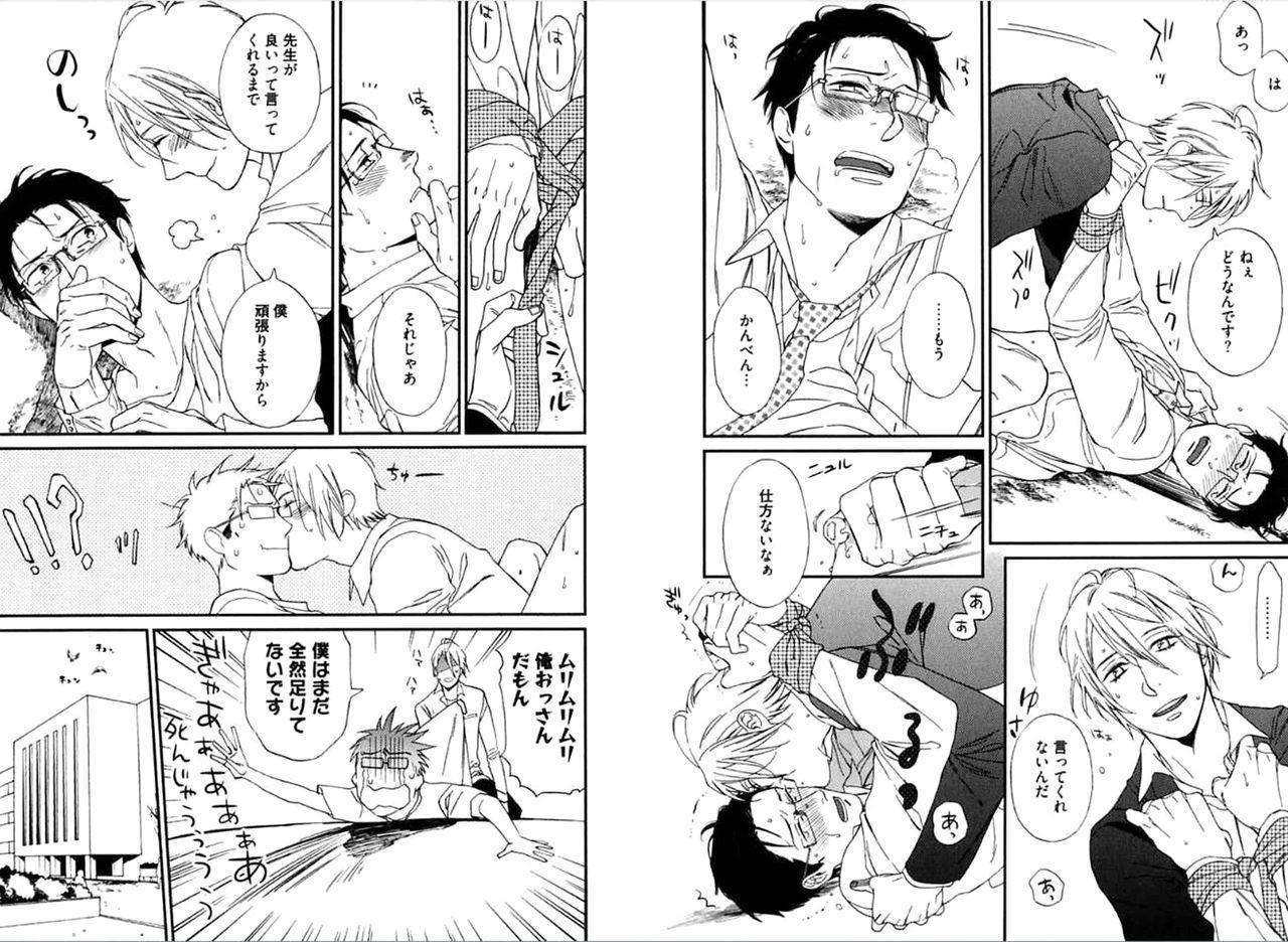 Kare no Kiraina Seito ni Tsuite. 44