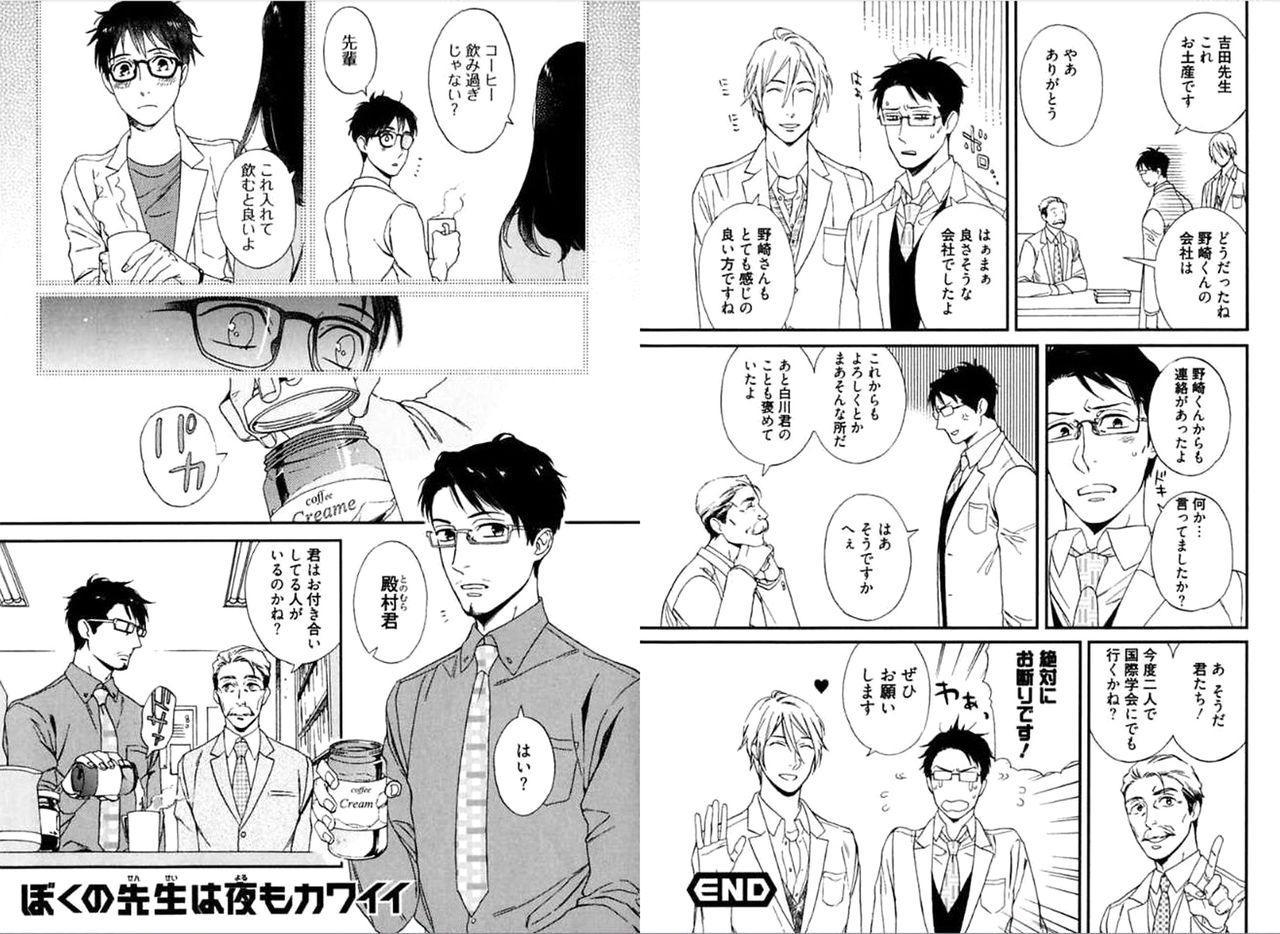 Kare no Kiraina Seito ni Tsuite. 45