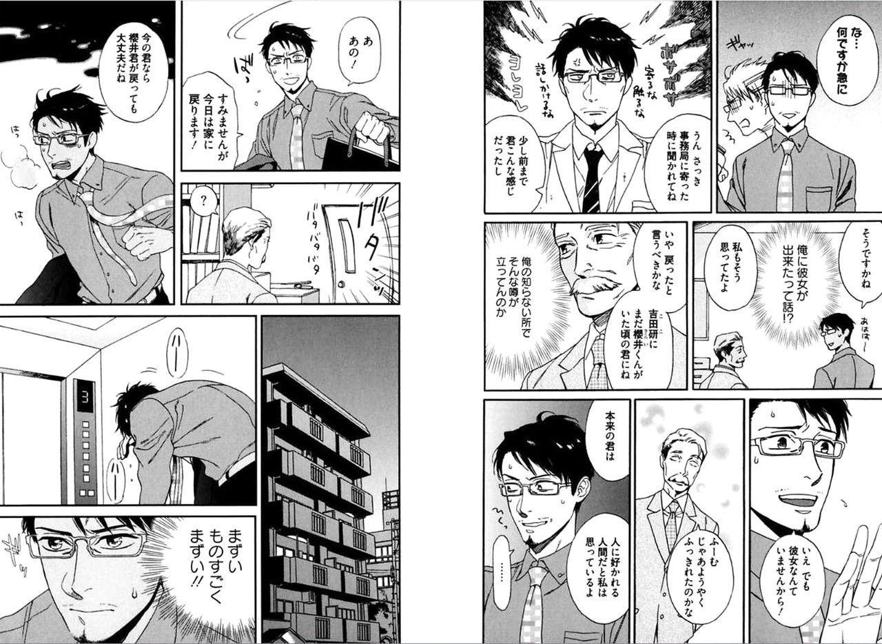 Kare no Kiraina Seito ni Tsuite. 46