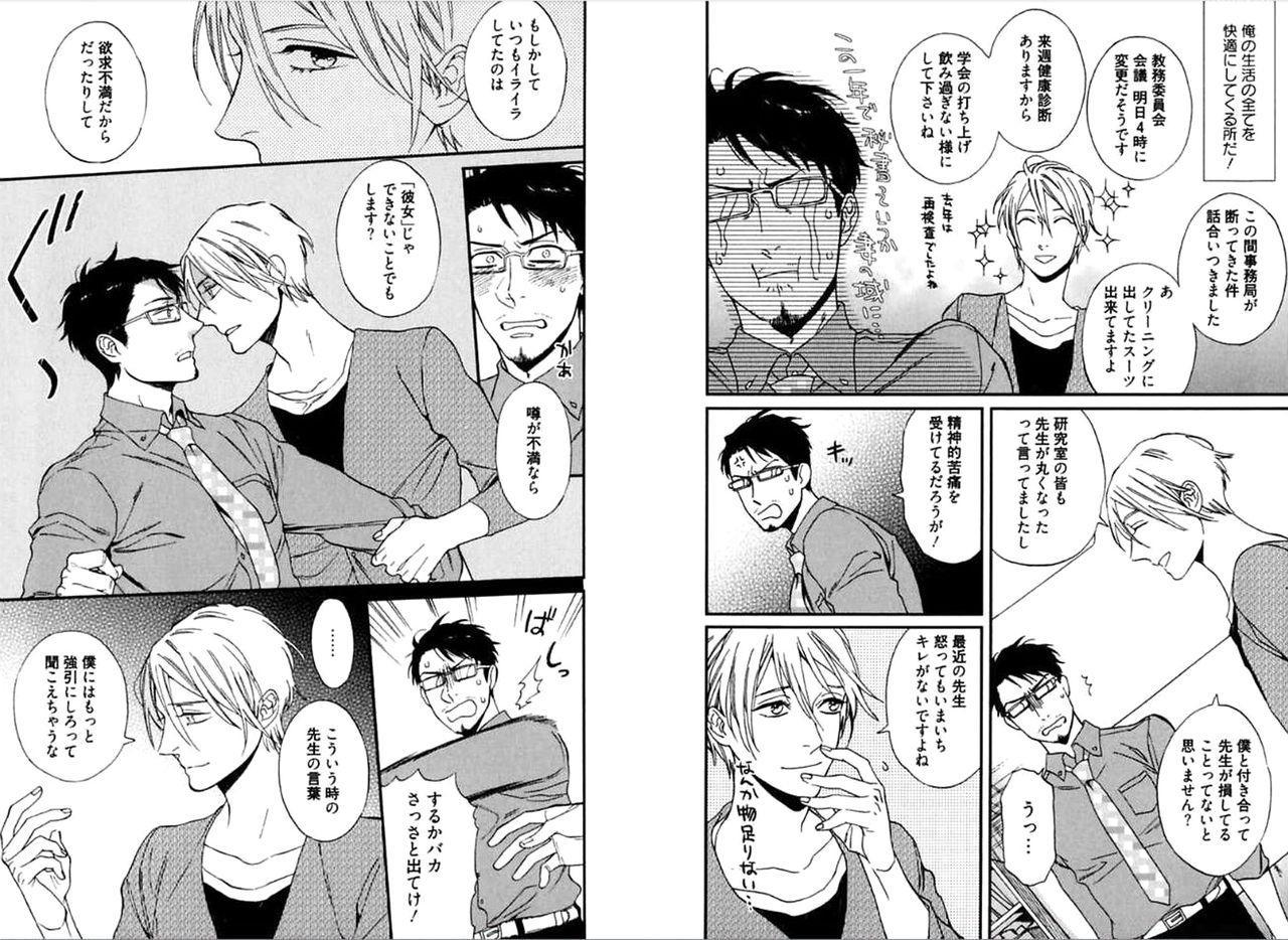 Kare no Kiraina Seito ni Tsuite. 48
