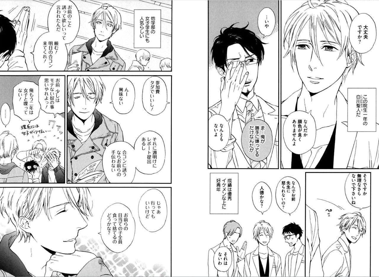Kare no Kiraina Seito ni Tsuite. 4