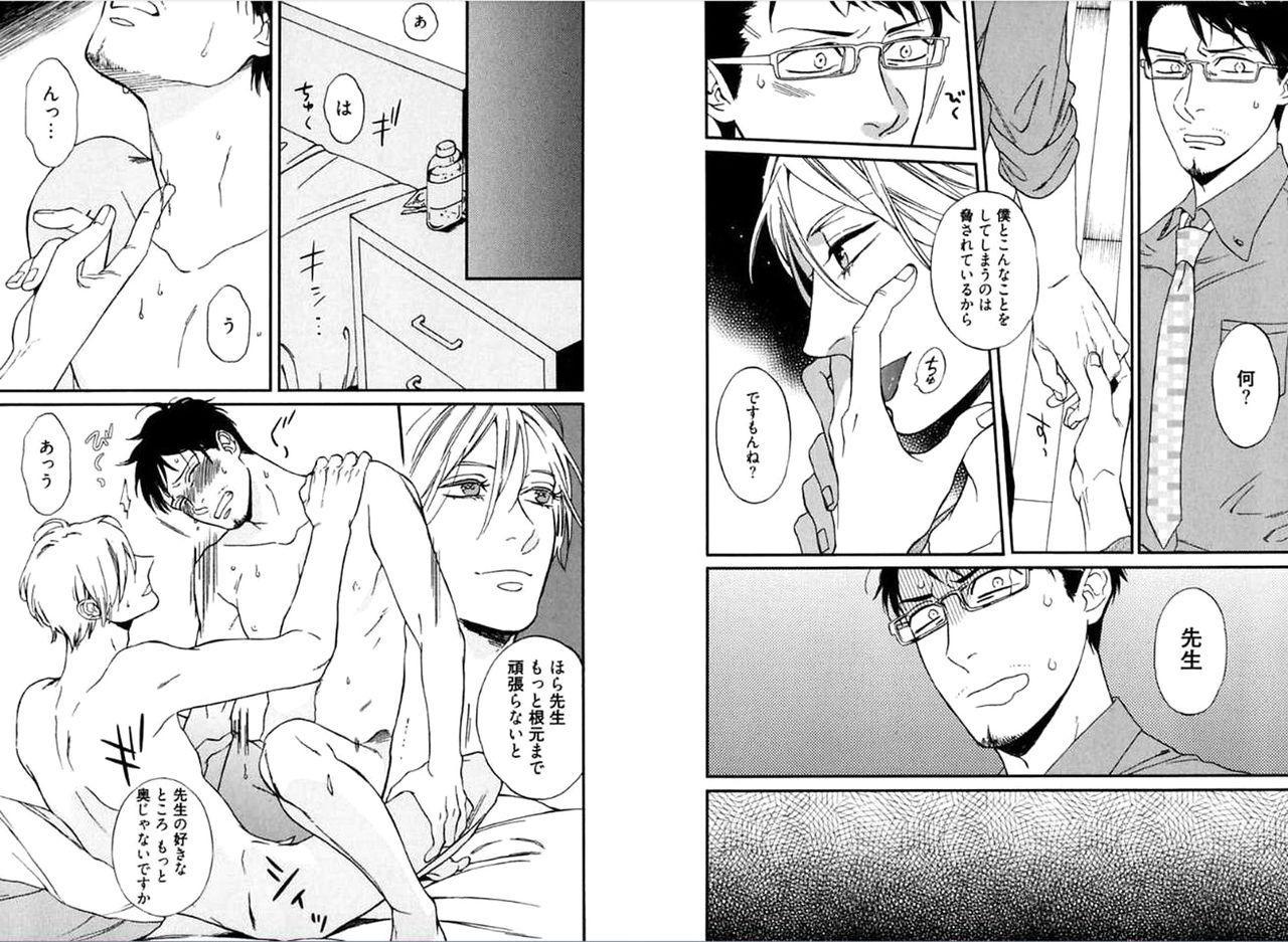 Kare no Kiraina Seito ni Tsuite. 49