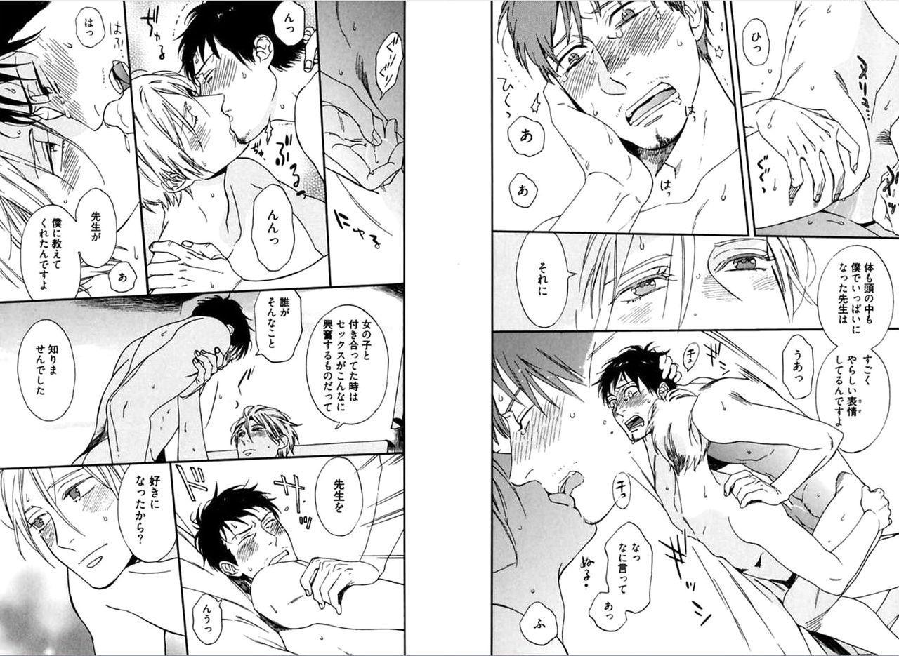 Kare no Kiraina Seito ni Tsuite. 50