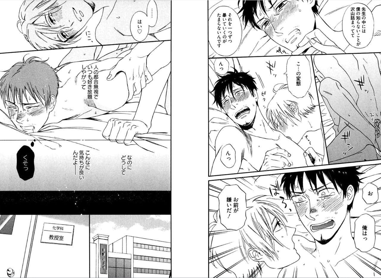 Kare no Kiraina Seito ni Tsuite. 51