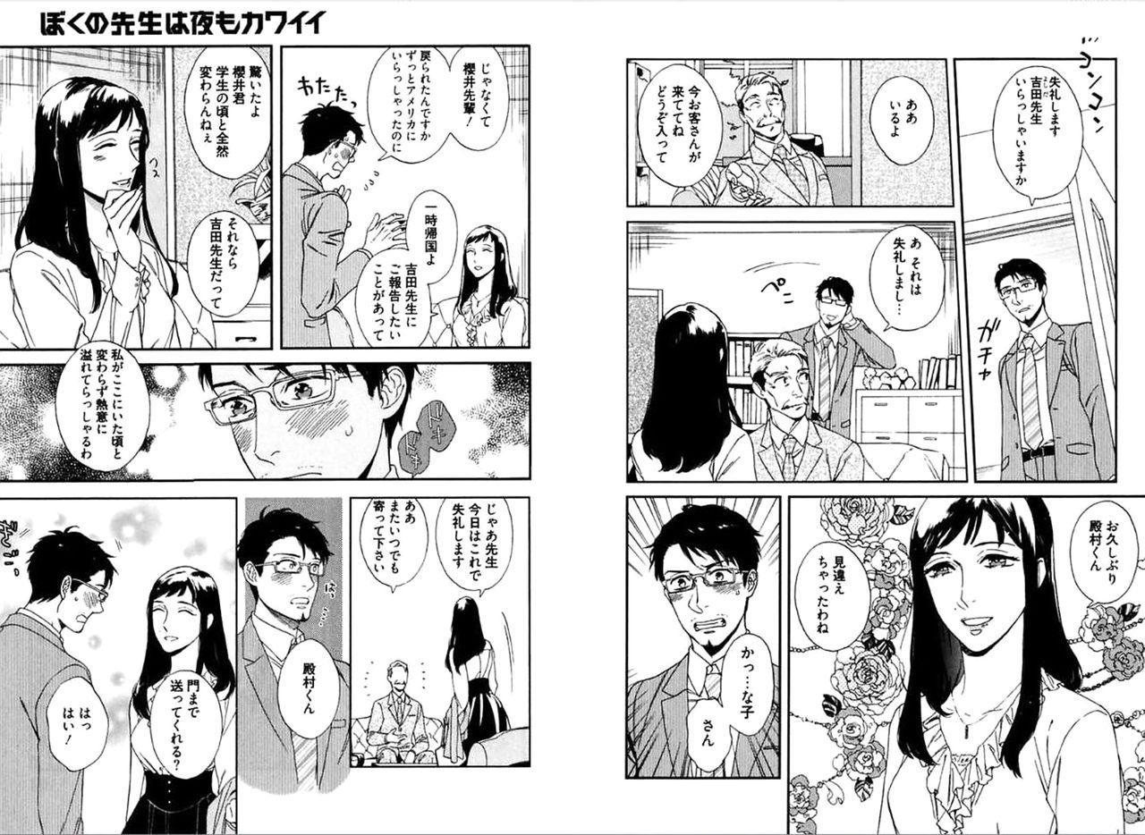 Kare no Kiraina Seito ni Tsuite. 52