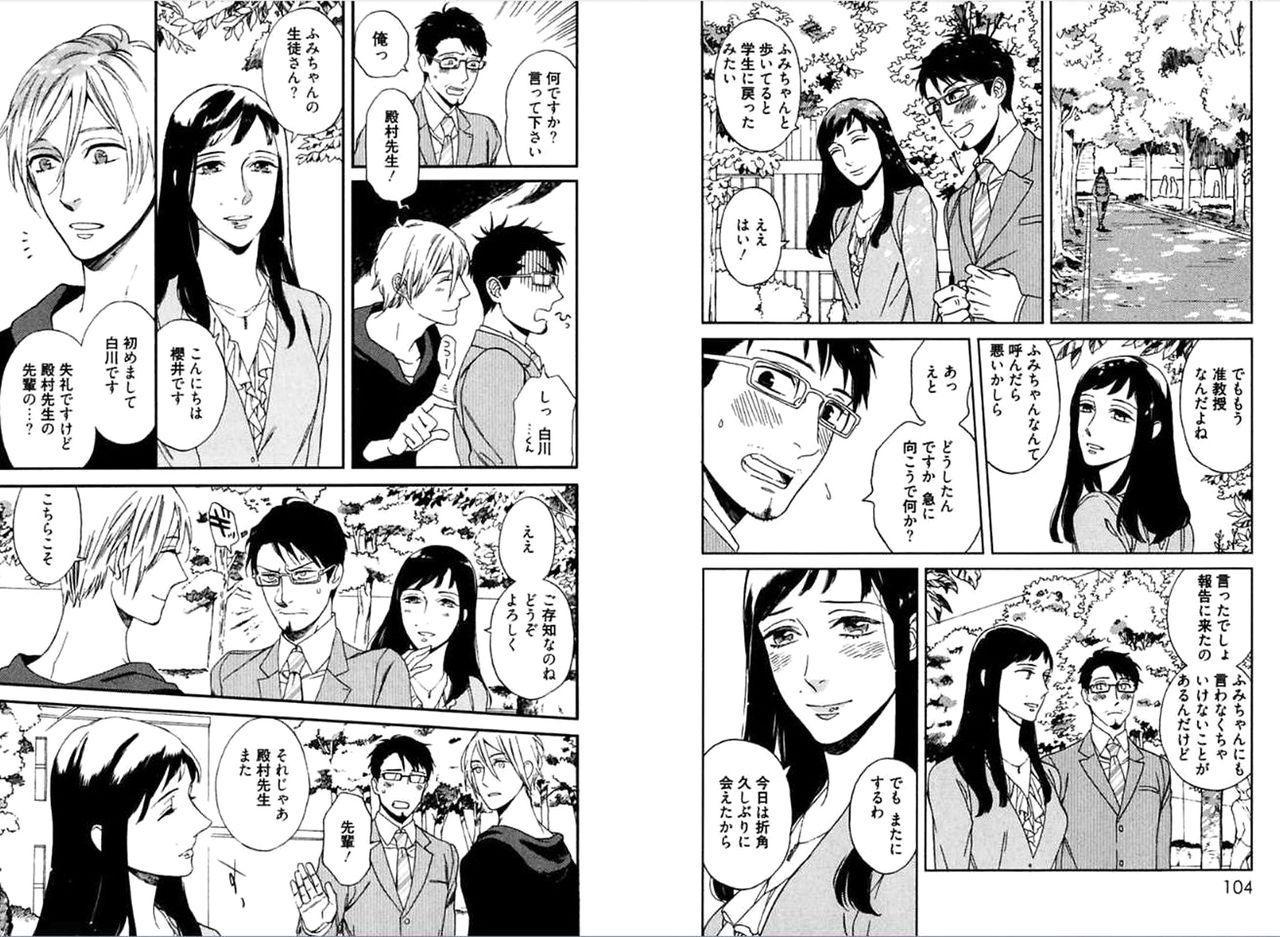 Kare no Kiraina Seito ni Tsuite. 53