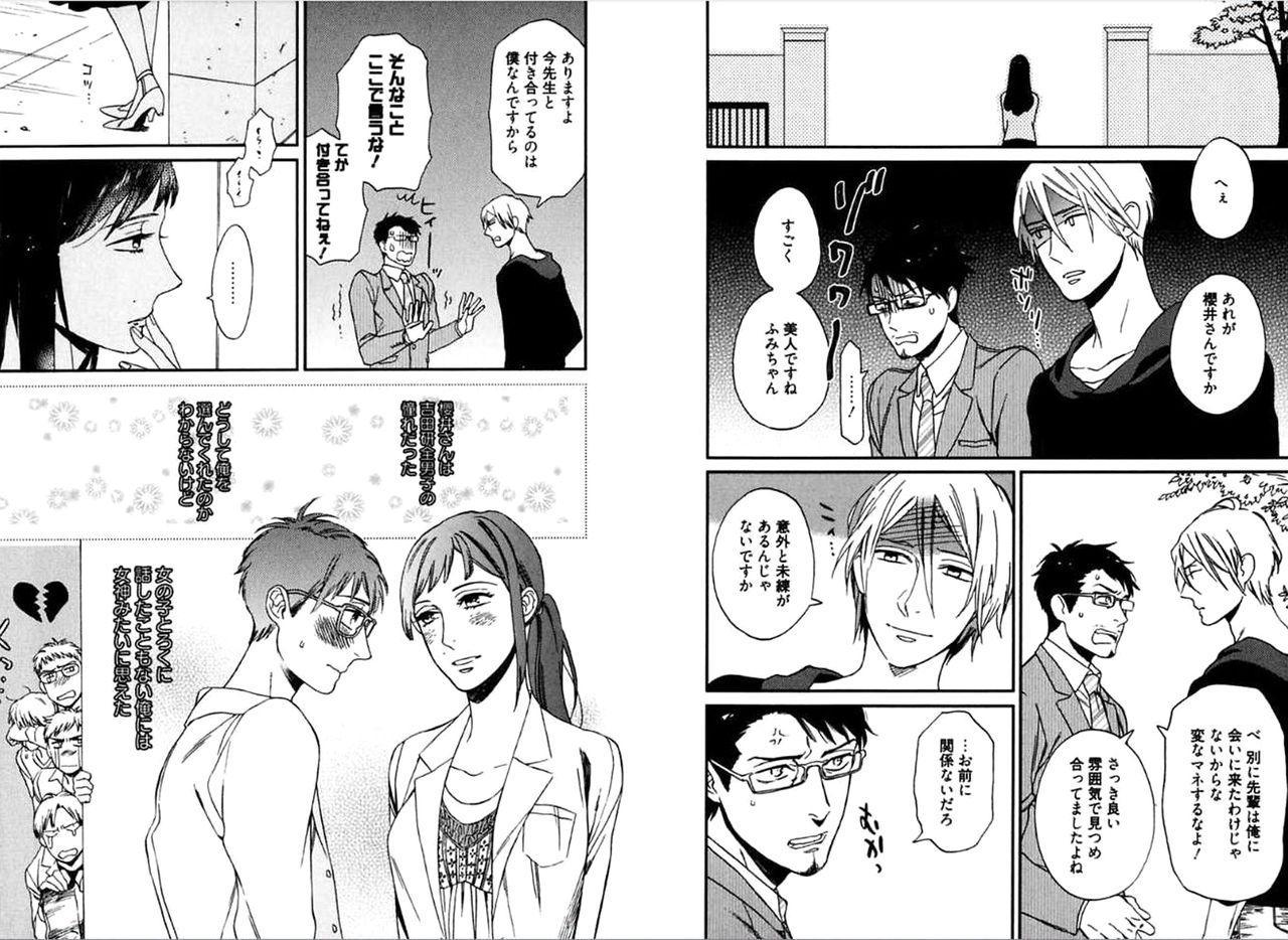 Kare no Kiraina Seito ni Tsuite. 54