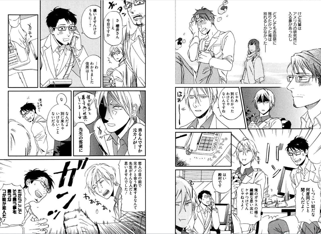 Kare no Kiraina Seito ni Tsuite. 55