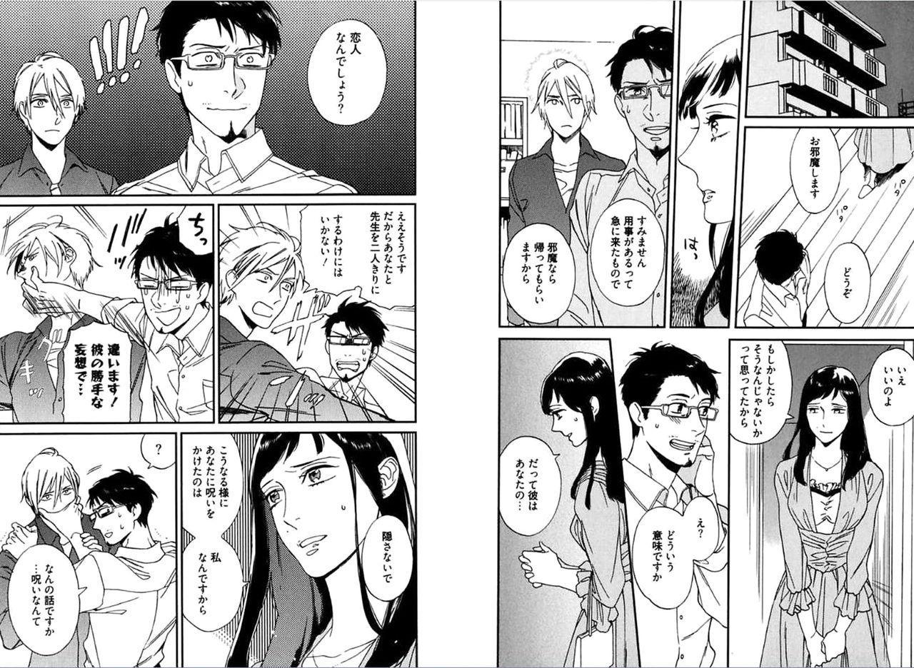 Kare no Kiraina Seito ni Tsuite. 56