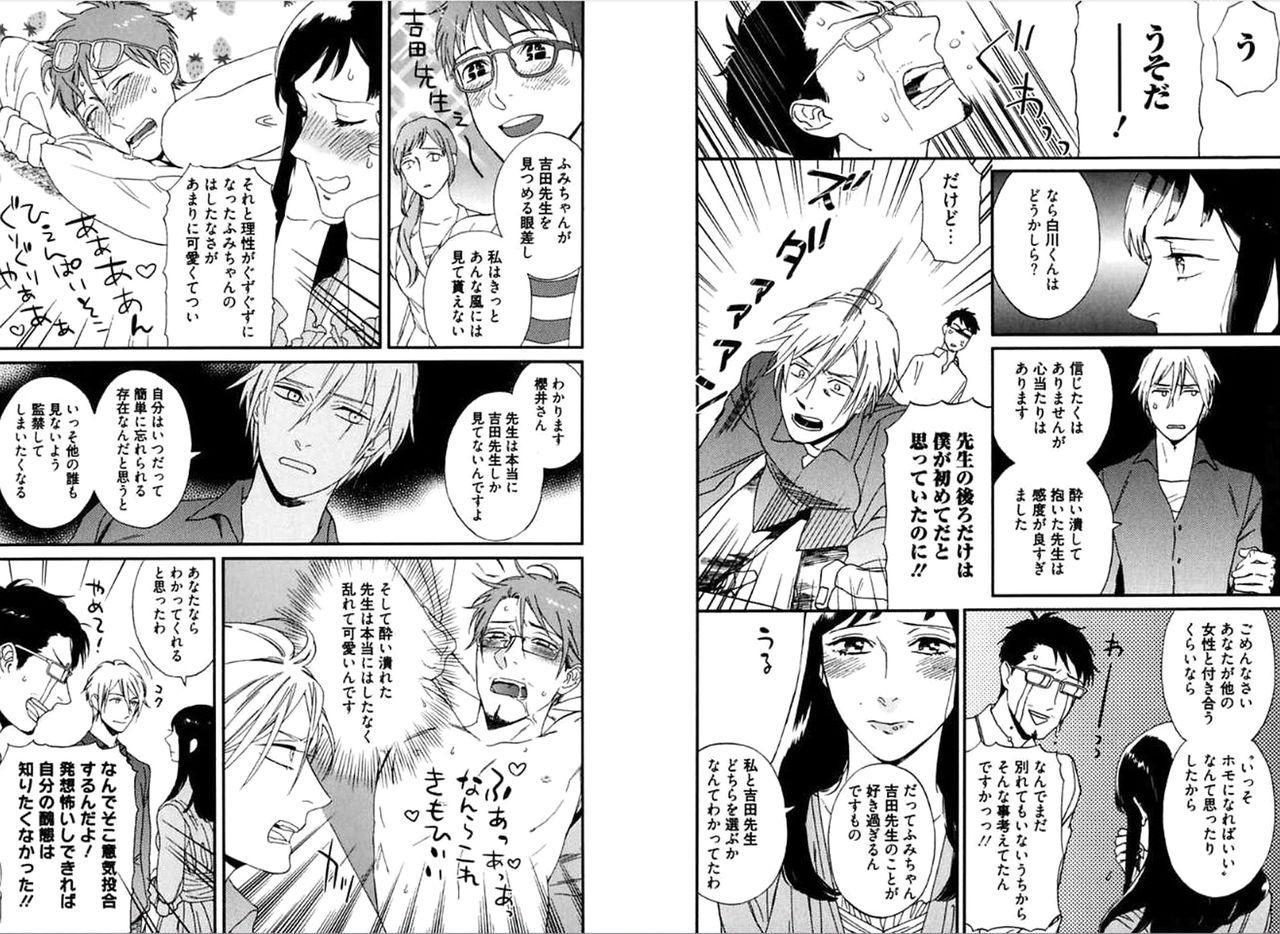Kare no Kiraina Seito ni Tsuite. 58