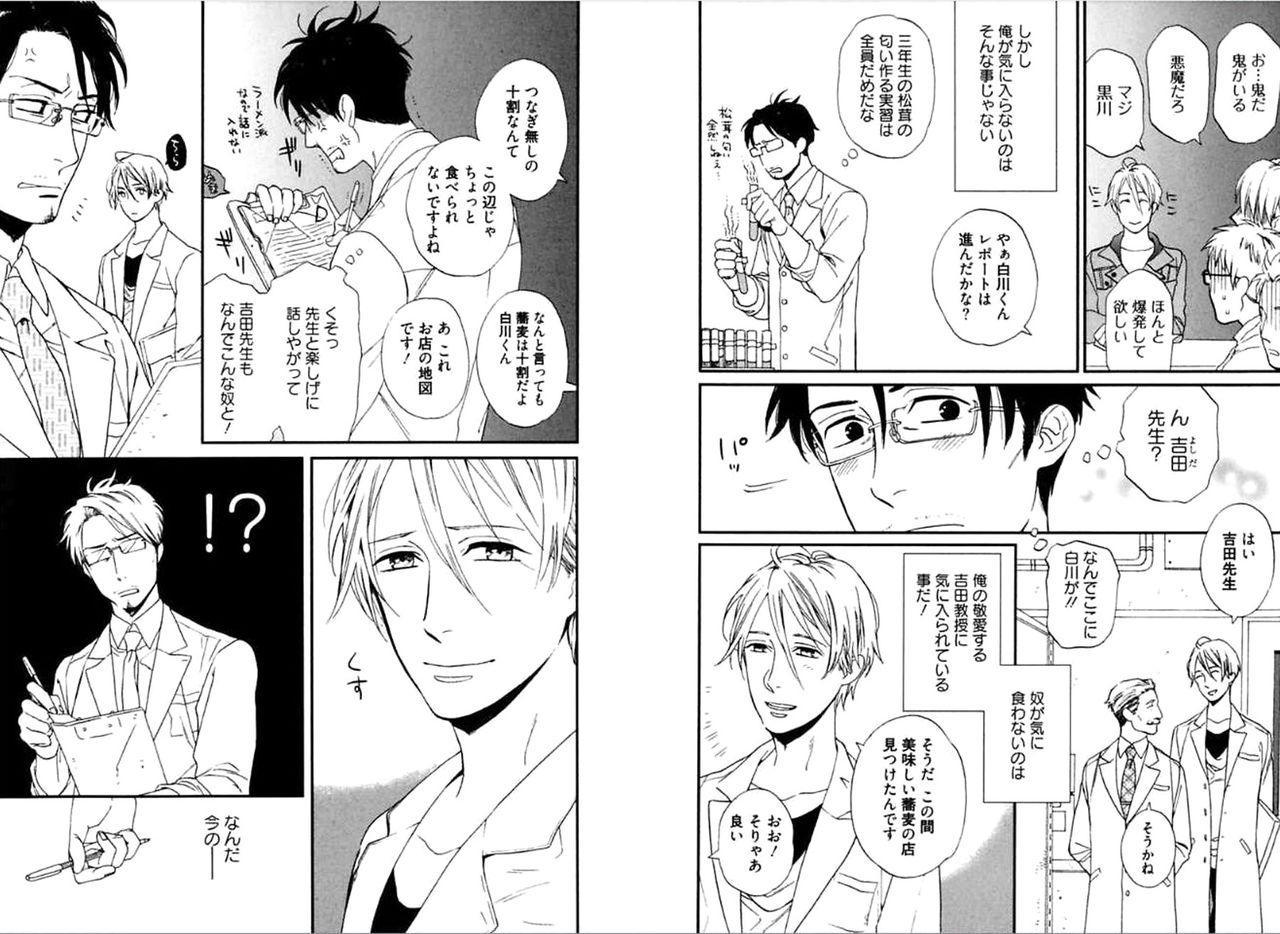 Kare no Kiraina Seito ni Tsuite. 5