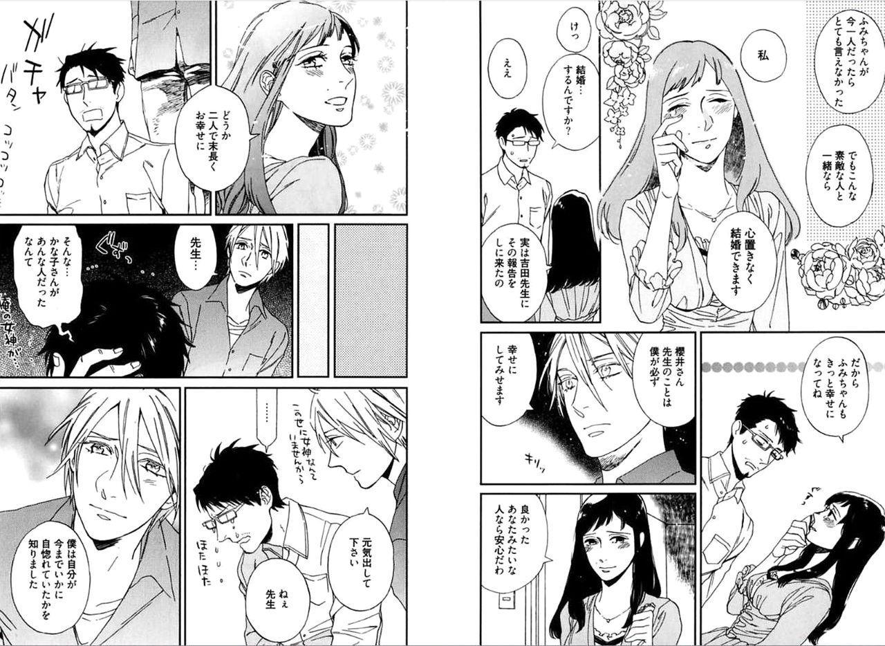 Kare no Kiraina Seito ni Tsuite. 59
