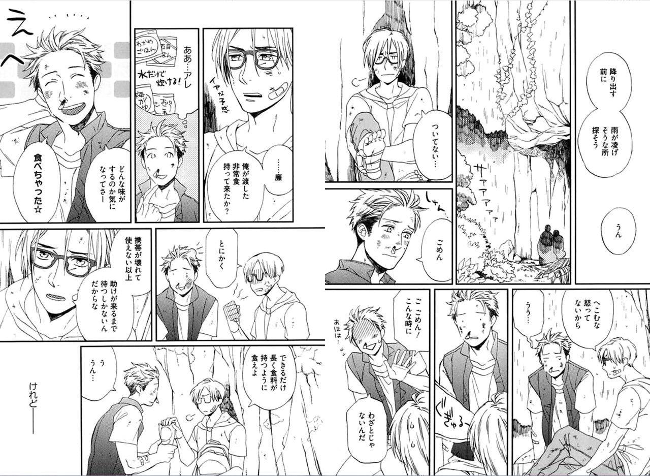 Kare no Kiraina Seito ni Tsuite. 65