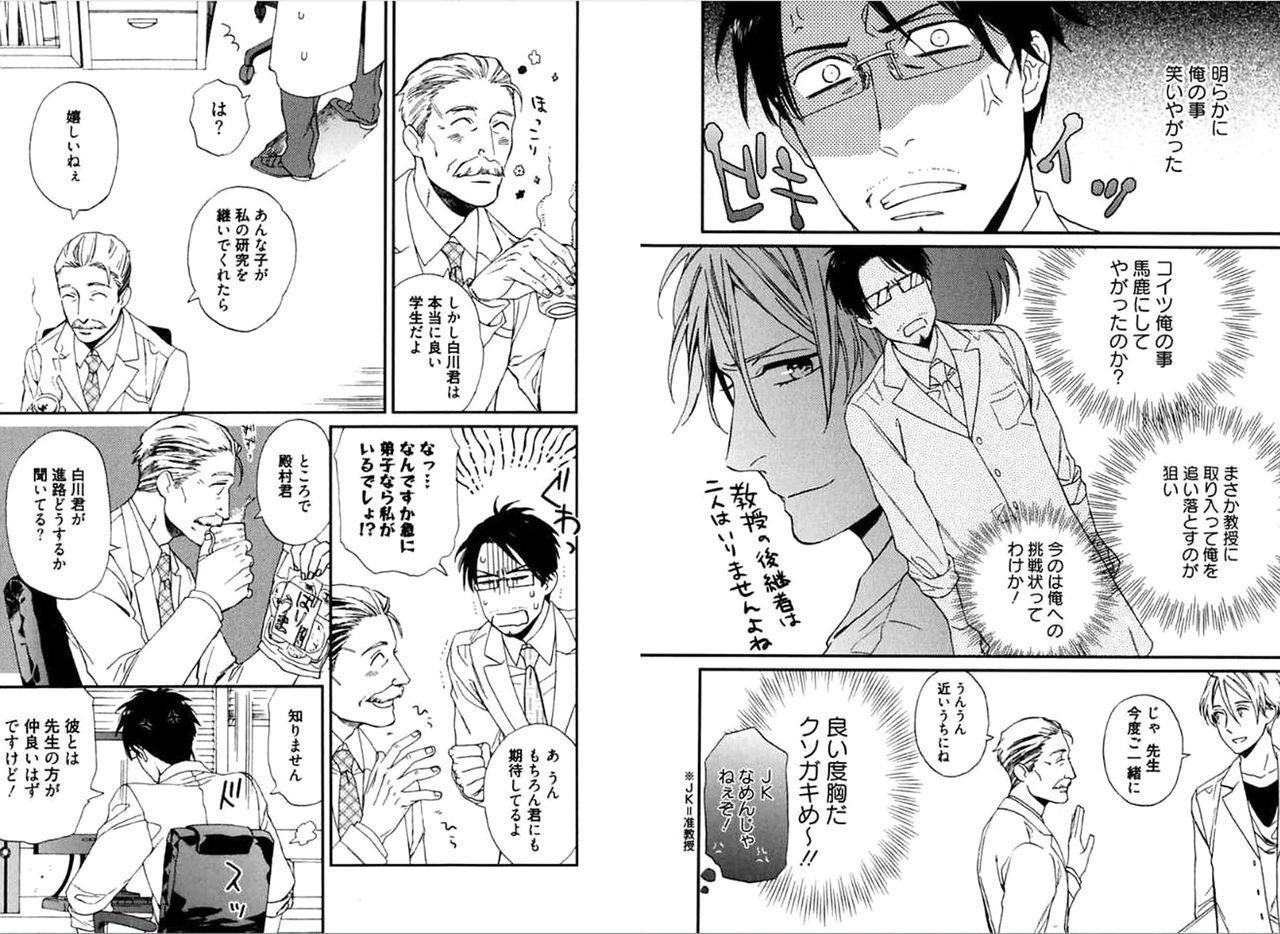 Kare no Kiraina Seito ni Tsuite. 6