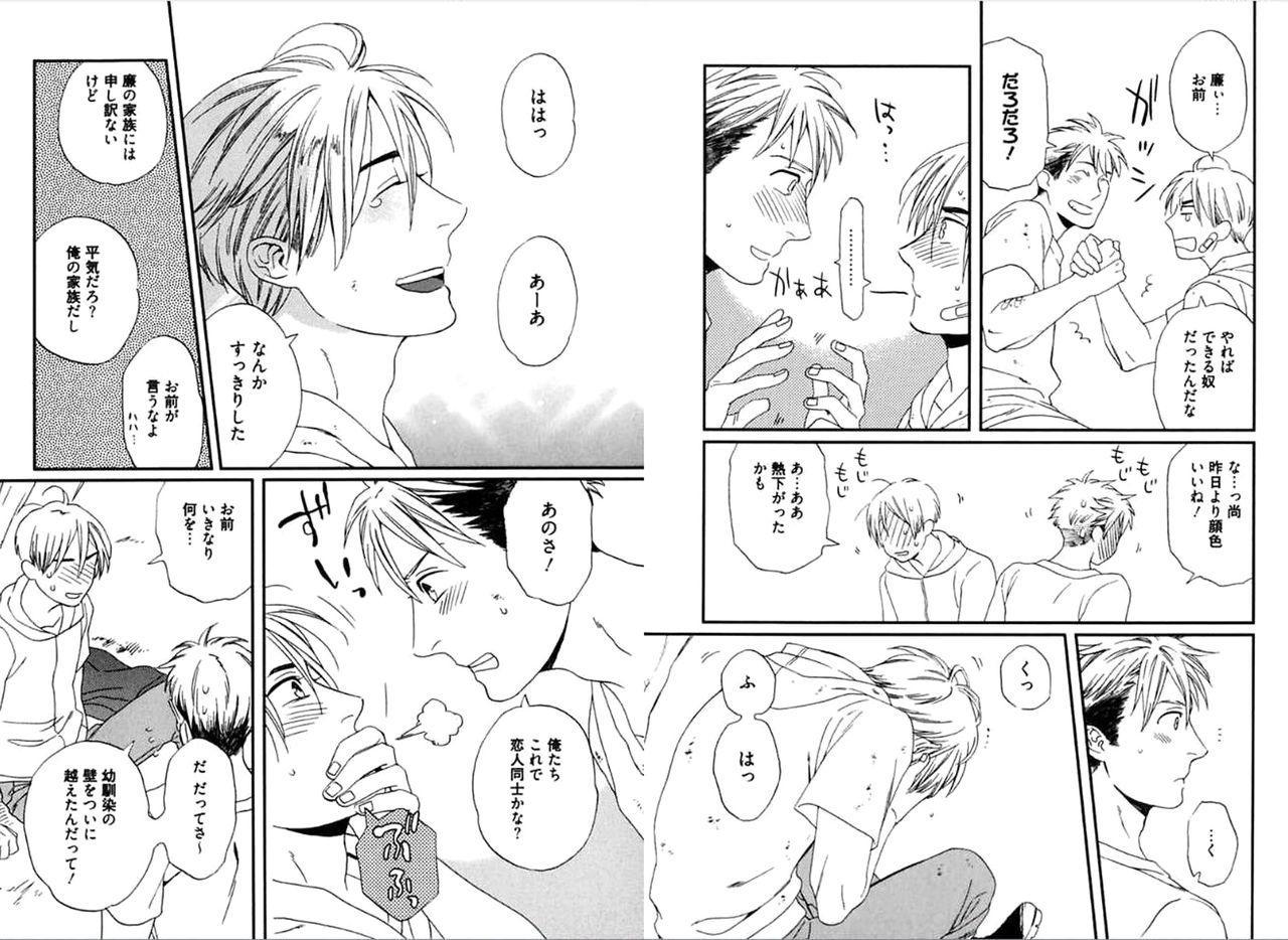 Kare no Kiraina Seito ni Tsuite. 75